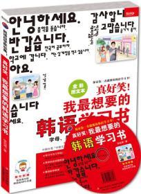真好笑!我最想要的韩语学习书