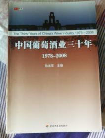 中国葡萄酒业三十年