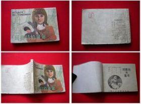 《珂赛特的童年》,上海1985.3一版一印12万册,7133号,连环画