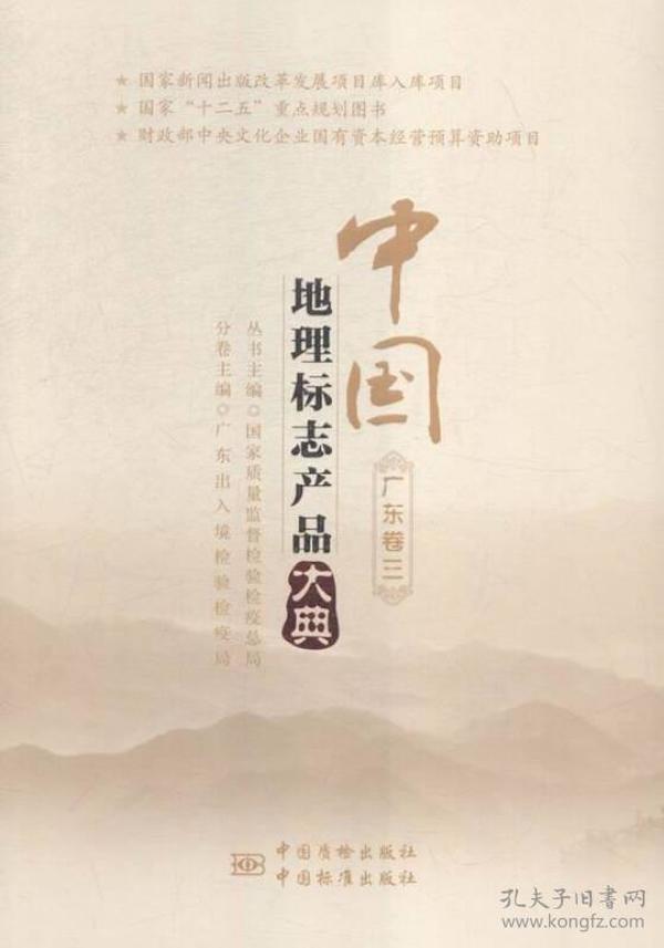 中國地理標志產品大典:三:廣東卷