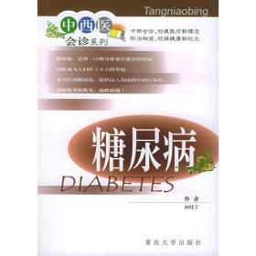 糖尿病——中西医会诊系列