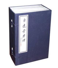 自远堂琴谱(一函十册)