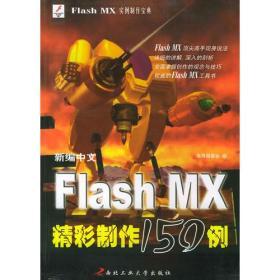 新编中文FlashMX精彩制作150例 《新编中文FlashMX精彩制作150例》编委会 西北工业大学出版社 9787561215708