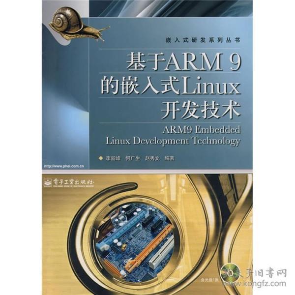 基于ARM 9的嵌入式Linux开发技术