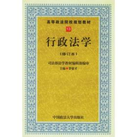 行政法学(修订本)——高等政法院校规划教材13