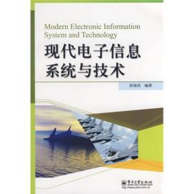 现代电子信息系统与技术
