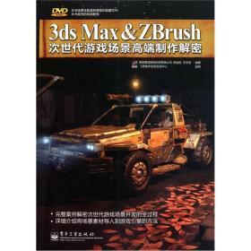 3ds Max & Zbrush次世代游戏场景高端制作解密(全彩)