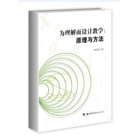 送书签zi-9787519237073-为理解而设计教学:原理与方法
