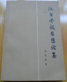 汉唐佛教思想论集