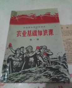 农业基础知识课l(第一册)(一号书柜中间文革课本集中收藏)