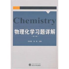 物理化学习题详解(第2版)