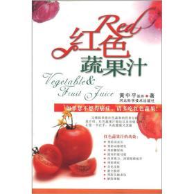 红色蔬果汁