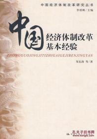 中国经济体制改革研究丛书 全四种五本,包括 中国经济体制改革基本理论,中国经济体制改革重大事件(上、下),中国经济体制改革基本经验,中国经济体制改革的国际比较与借鉴
