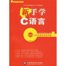 新手学C语言