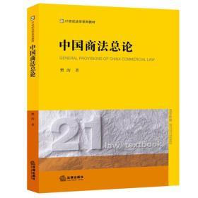 中国商法总论