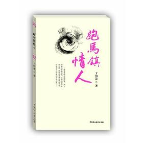 跑马镇情人(中国法学会法制文学研究会、第三届中国法制文学原创作品大赛获奖书系)