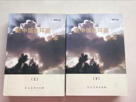 新中国连环画60年(上下)