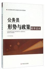 公务员形势与政策教育读本