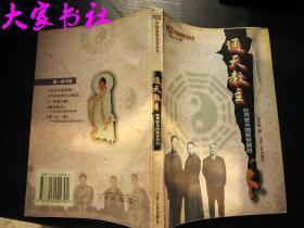 通天教主:杜月笙与国民党政权