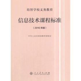 培智学校义务教育信息技术课程标准(2016年版)