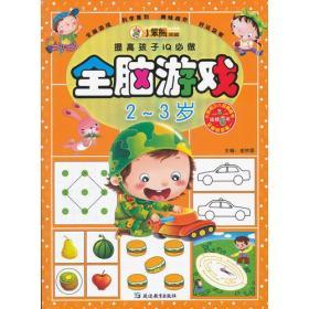小笨熊典藏 提高孩子IQ必做全脑游戏 2-3岁
