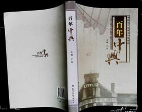 百年中兴(中国近代民族工业发祥地)主编于良2013年现代教育出版社出版16开本403页380千字9品相 编9