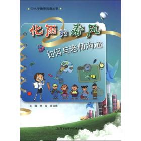 中小学快乐沟通丛书:化雨的春风 如何与老师沟通