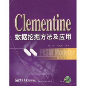 Clementine数据挖掘方法及应用