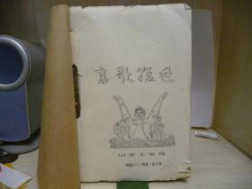 大文革红歌集《高歌猛进》(油印本,216页)