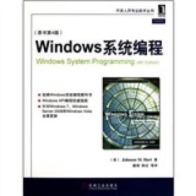 Windows系统编程 9787111316688