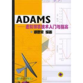 ADAMS:虚拟样机技术入门与提高