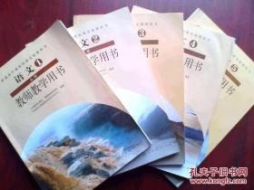 高中语文教师教学用书,共5本,高中语文 必修1至5册,高中语文教师 2010-2018年印