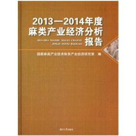 2013-2014年度麻类产业经济分析报告