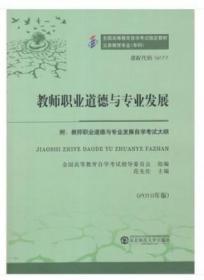 自考教材 09277 教师职业道德与专业发展 2010年版
