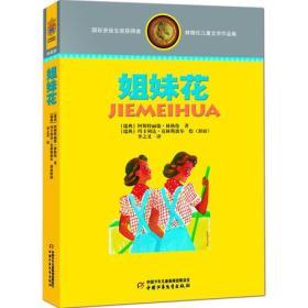 林格伦儿童文学作品集·精装典藏版——姐妹花