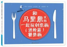 和马里恩大师一起玩创意画(进阶篇):餐垫画