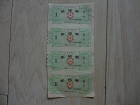1965年 营口地区通用 絮棉票4张