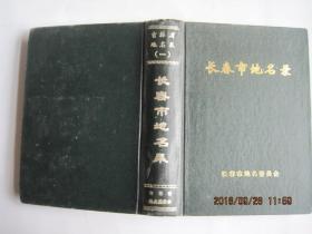吉林省地名录(一)长春市地名录