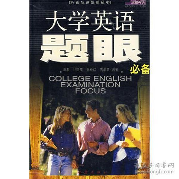 【年末清仓】大学英语题眼必备