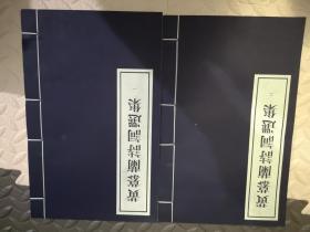 黄慕兰诗词选集 一函二册,宣纸线装