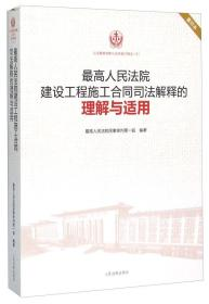 最高人民法院建设工程施工合同司法解释的理解与适用(重印本)