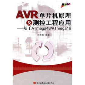 AVR单片机原理及测控工程应用:基于ATmega48/ATmega16