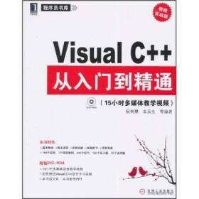Visual C++从入门到精通 祝明慧等二手 机械工业出版社 978711132