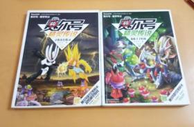 赛尔号.精灵传说丛书系列(1-2)2本合售