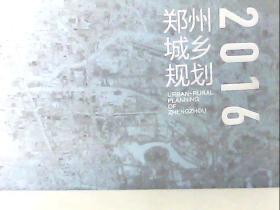 郑州城乡规划2016