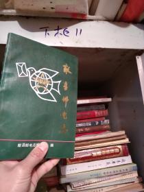 献县邮电志
