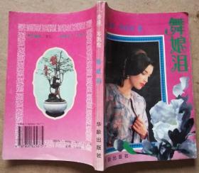《舞娘泪》(香港)岑凯伦.著