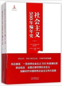 社会主义500年编年史(上下)