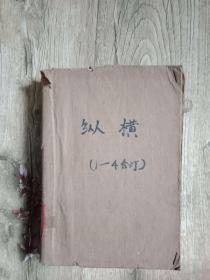 纵横(总1-4期合订本,含创刊号)