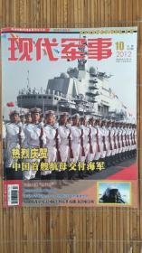 现代军事2012年第10期总429期